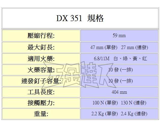 DX351,火藥槍,五金工具