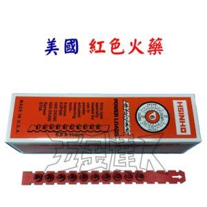 EXPRESS red,美國紅火藥,五金工具