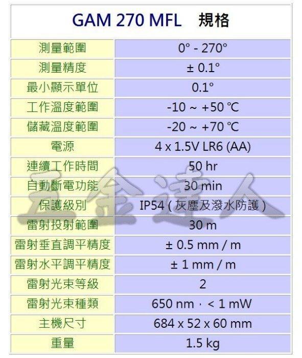 GAM270MFL規格,數位角度尺,五金工具