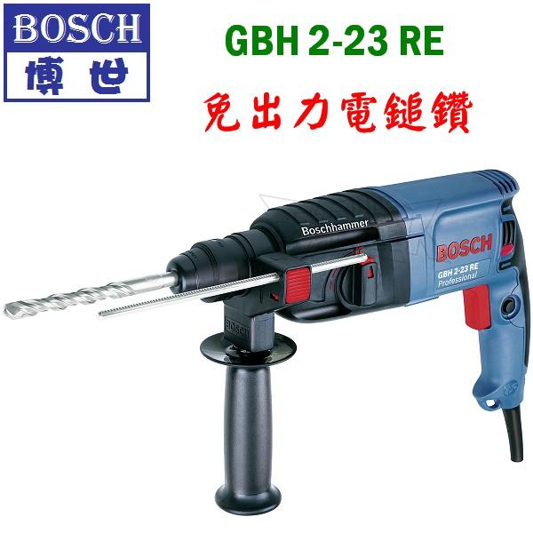 GBH2-23RE,鎚鑚,五金工具