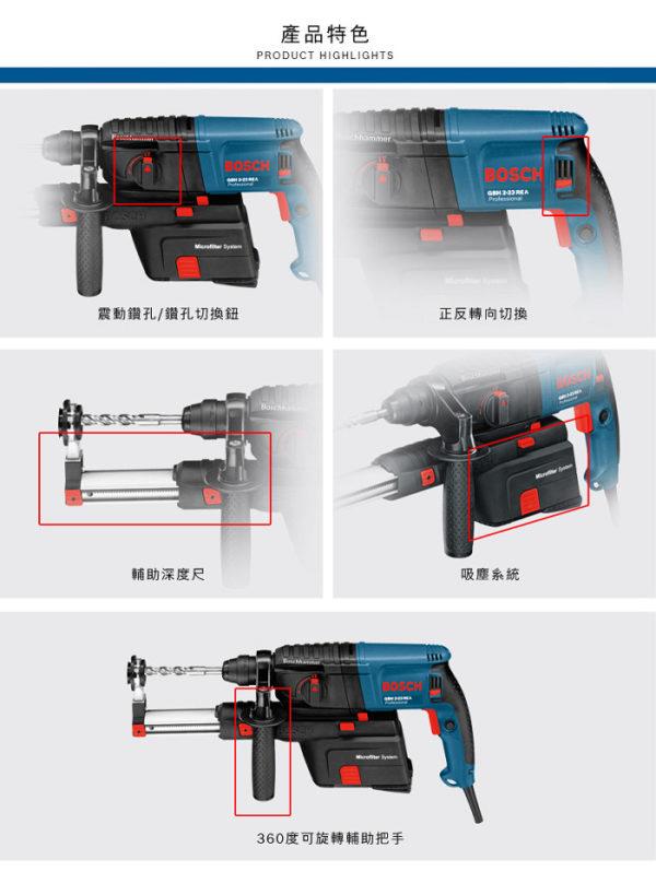 GBH2-23REA_3,鎚鑚,五金工具
