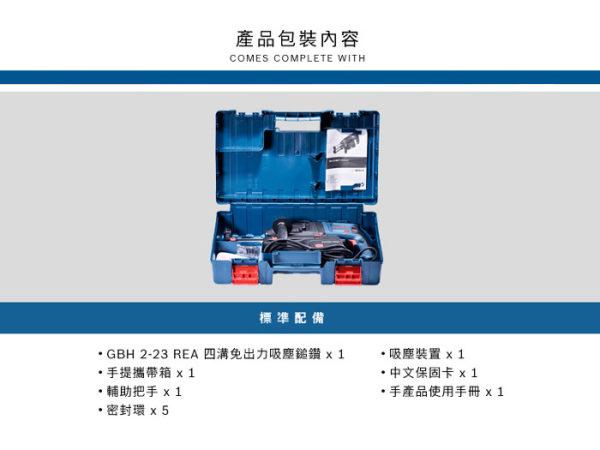 GBH2-23REA_5,鎚鑚,五金工具