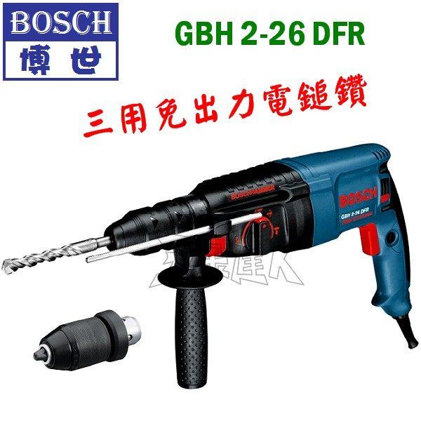 GBH2-26DFR,鎚鑚,五金工具