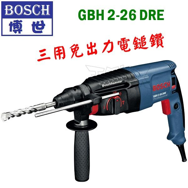 GBH2-26DRE,鎚鑚,五金工具