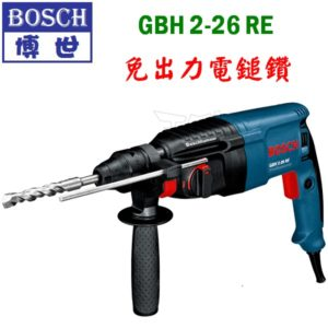 GBH2-26RE,鎚鑚,五金工具