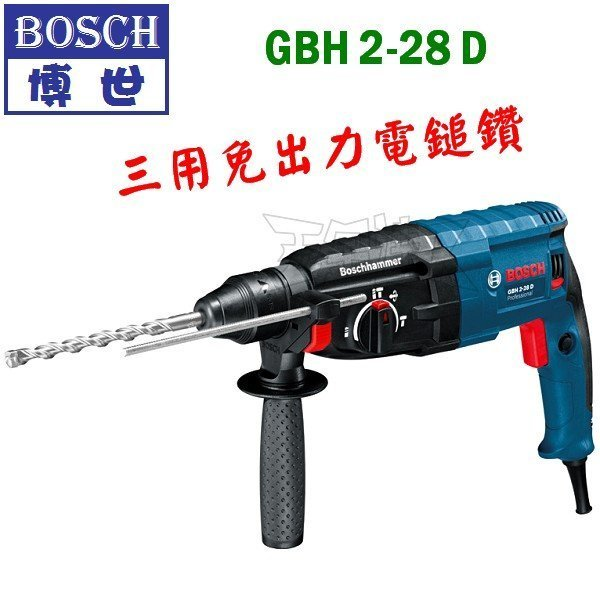GBH2-28D,鎚鑚,五金工具