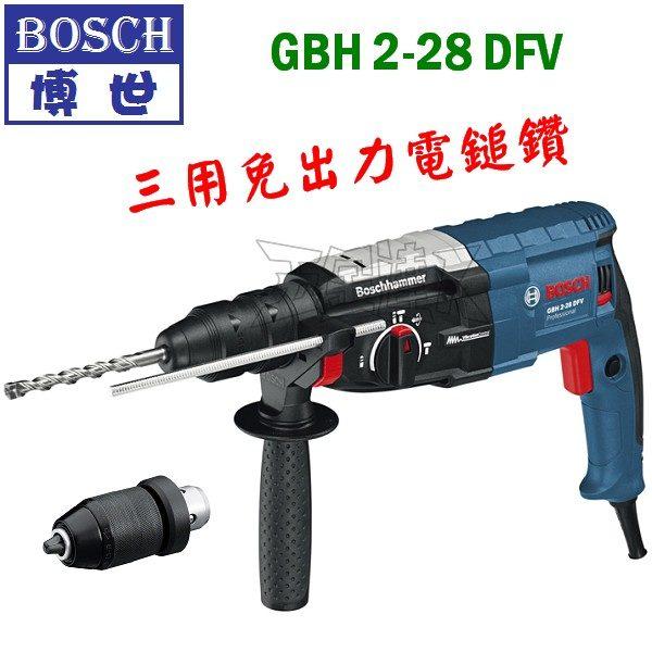 GBH2-28DFV,鎚鑚,五金工具