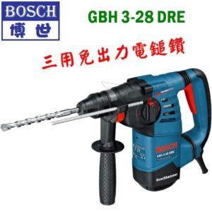 GBH3-28DRE,鎚鑚,五金工具