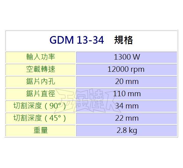 GDM13-34 2,切石機,五金工具