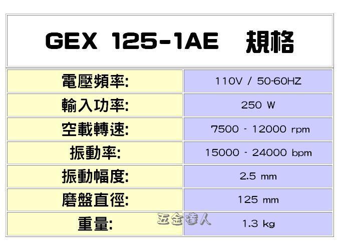 GEX125-1AE_E,打蠟機,五金工具