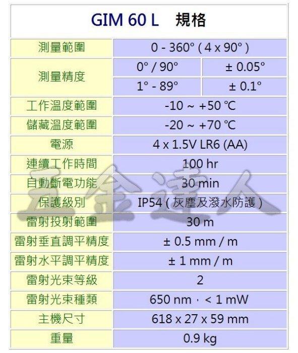 GIM60L規格,電子水平尺,五金工具