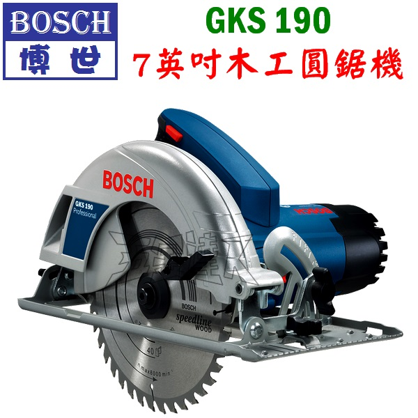GKS190 1,圓鋸機,五金工具