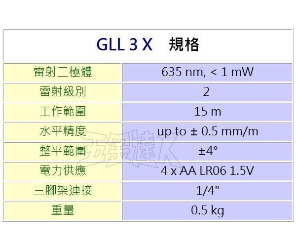 GLL3X 3,雷射墨線儀,五金工具
