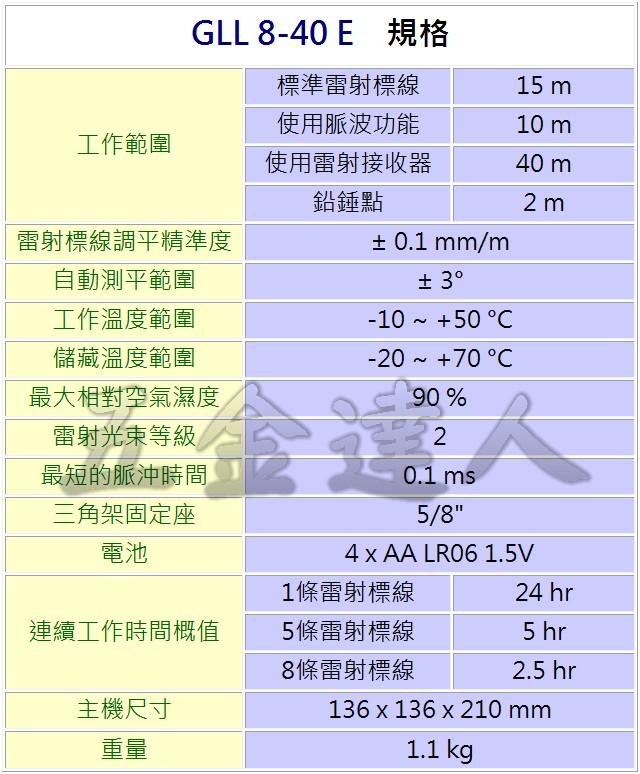 GLL8-40E 2,水平儀,五金工具