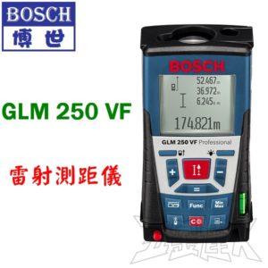 GLM250VF,雷射測距儀,五金工具
