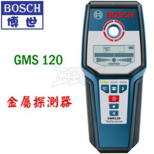 GMS120 1,牆體探測器,五金工具