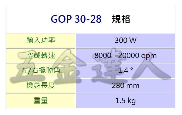 GOP30-28 2,磨切機,五金工具