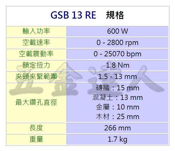GSB13RE 2,電鑽,五金工具