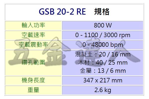 GSB20-2RE 2,電鑽,五金工具