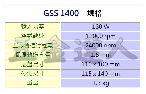 GSS1400 2,砂紙機,五金工具
