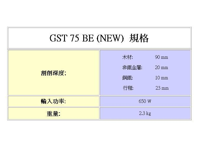 GST75BE_2,線鋸機,五金工具