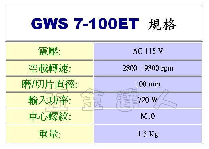 GWS7-100ET 2,砂輪機,五金工具