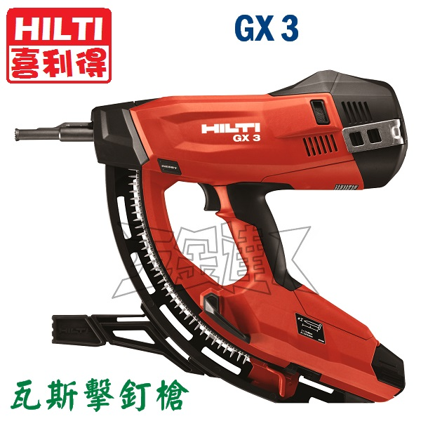 GX3 1,瓦斯釘槍,五金工具