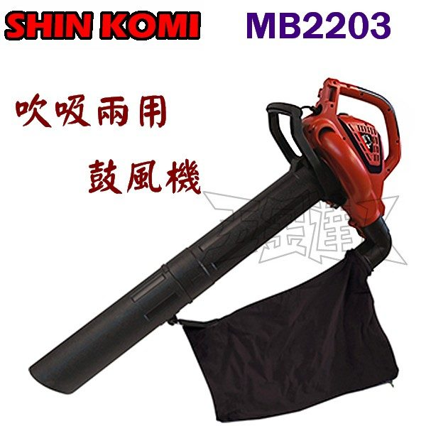 MB2203 1,吹吸兩用鼓風機,五金工具
