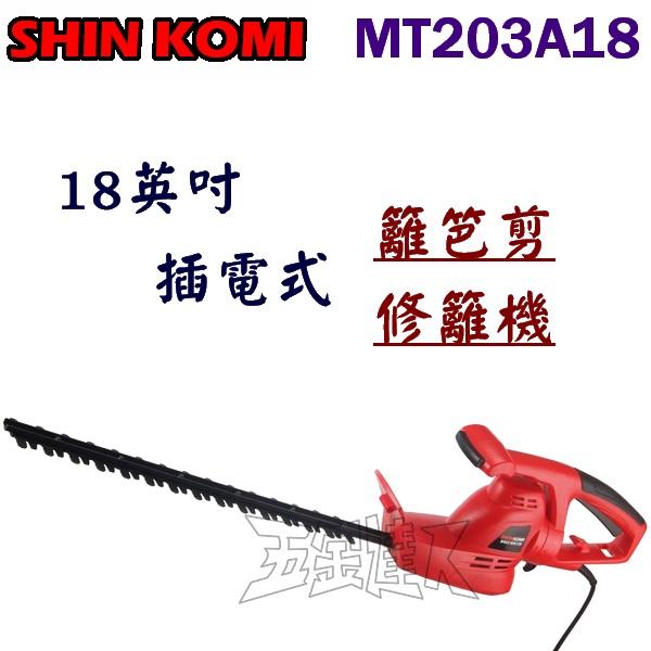 MT203A18 1,修籬機,五金工具