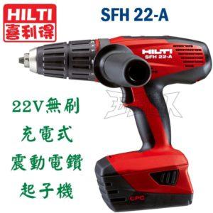 SFH22-A 1,起子機,五金工具