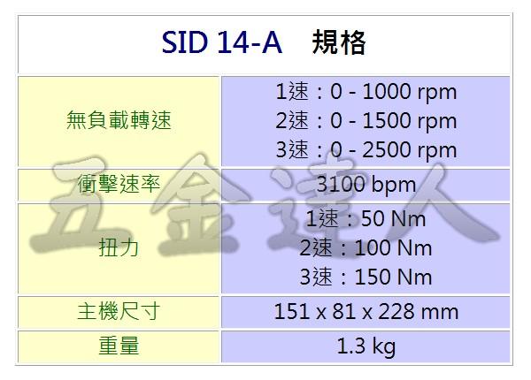 SID14-A 2,起子機,五金工具