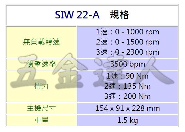SIW22-A 2,起子機,五金工具