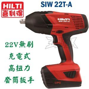 SIW22T-A 1,套筒扳手,五金工具