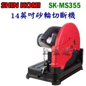 SK-MS355 1,砂輪切斷機,五金工具