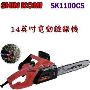 """SK1100CS 1,14""""電動鏈鋸機,五金工具"""