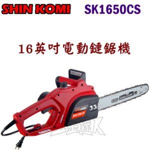 """SK1650CS 1,14""""電動鏈鋸機,五金工具"""