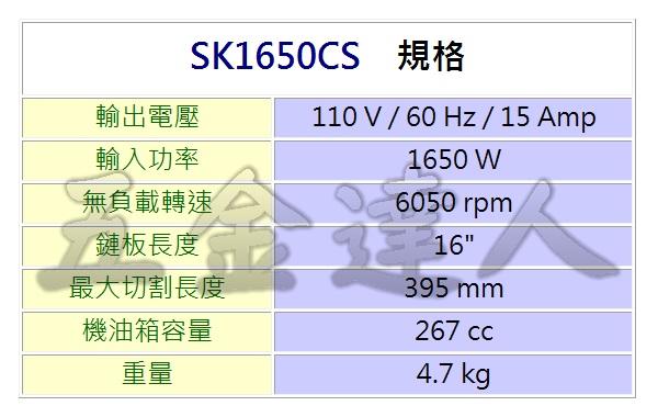 """SK1650CS 2,14""""電動鏈鋸機,五金工具"""