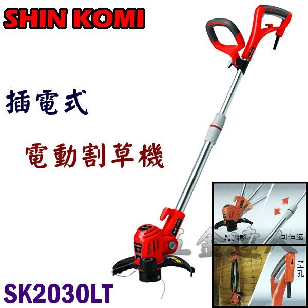 SK2030LT 1,電動割草機,五金工具