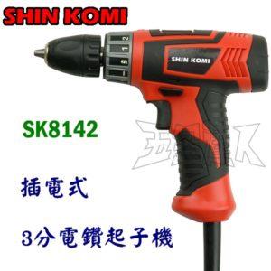 SK8142 1,3分迷你電鑽起子機,五金工具