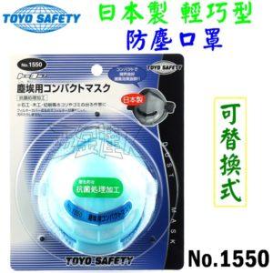 TOYO No.1550 1,活性碳防塵口罩,五金工具