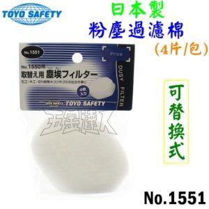 TOYO No.1551 1,粉塵過濾棉,五金工具