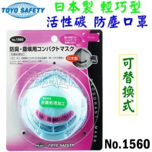 TOYO No.1560 1,活性碳防塵口罩,五金工具