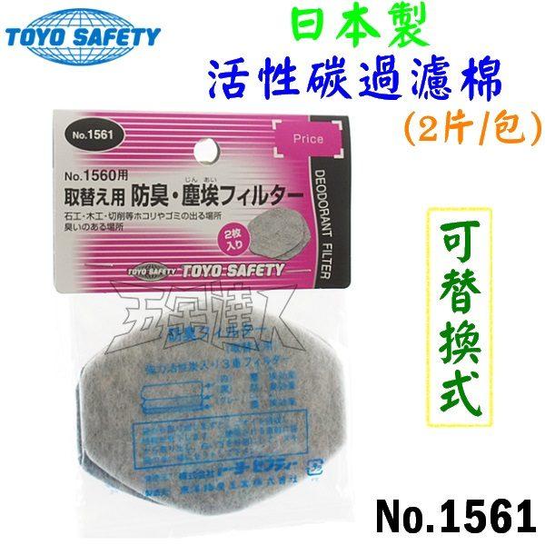 TOYO No.1561 1,活性碳過濾棉,五金工具