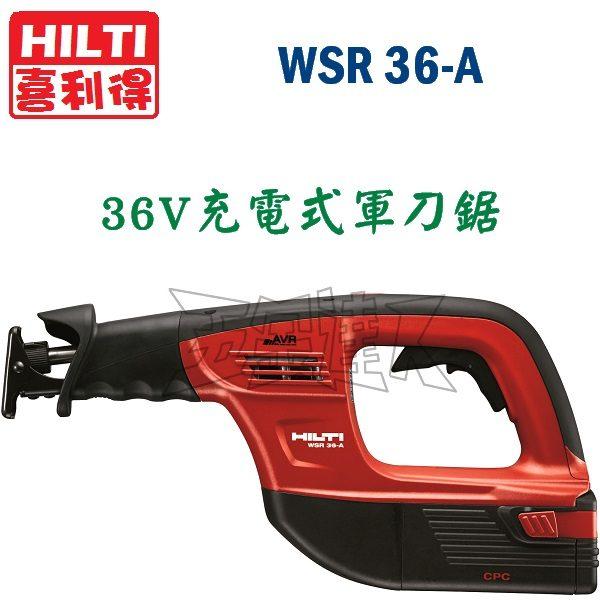 WSR36-A 1,充電軍刀鋸,五金工具