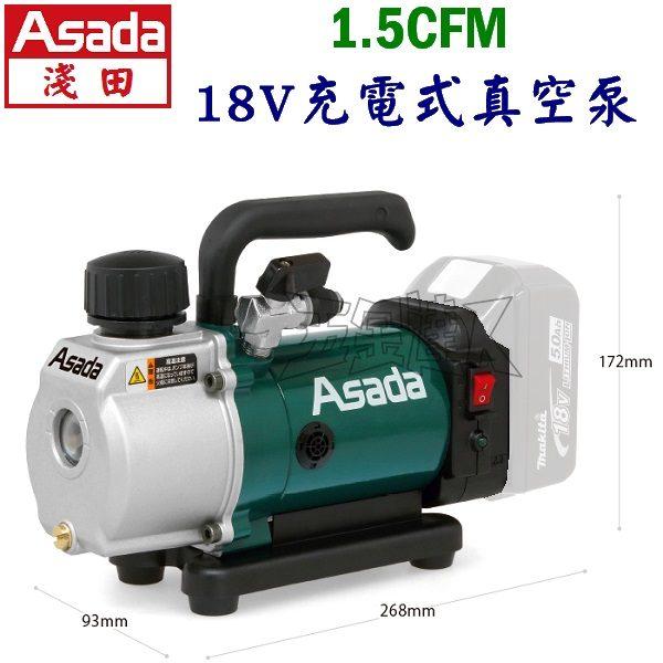1.5CFM 1,充電式真空泵浦,五金工具