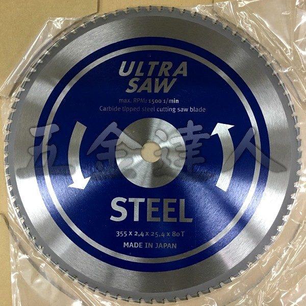 AGP STEEL,80T金屬鋸片,五金工具