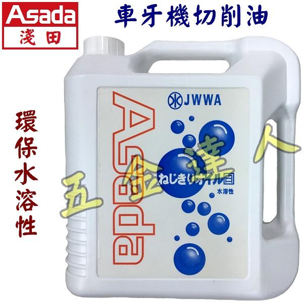 Asada 切削油(白),車牙機用,五金工具