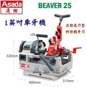 "BEAVER25 1,1""車牙機,五金工具"