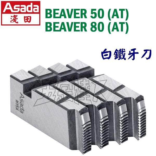 BEAVER50 牙刀(3),車牙機用,五金工具