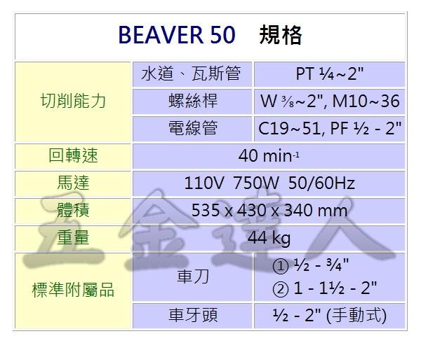 "BEAVER50 2,2""車牙機,五金工具"